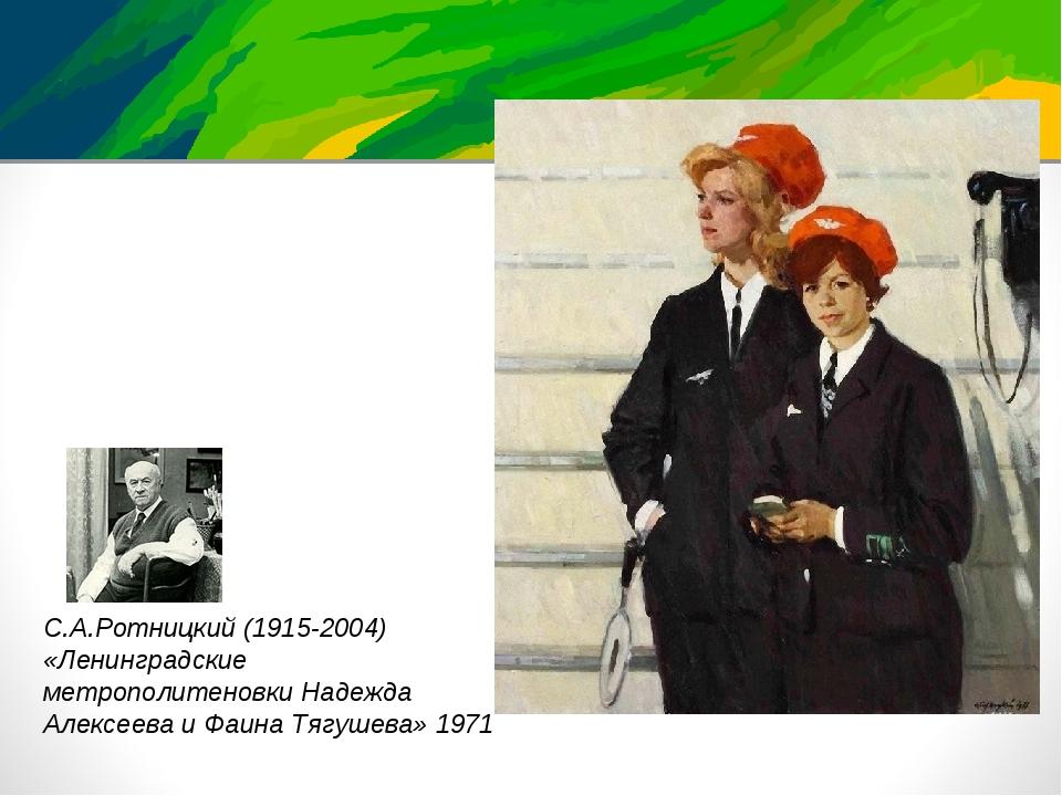 С.А.Ротницкий (1915-2004) «Ленинградские метрополитеновки Надежда Алексеева и...