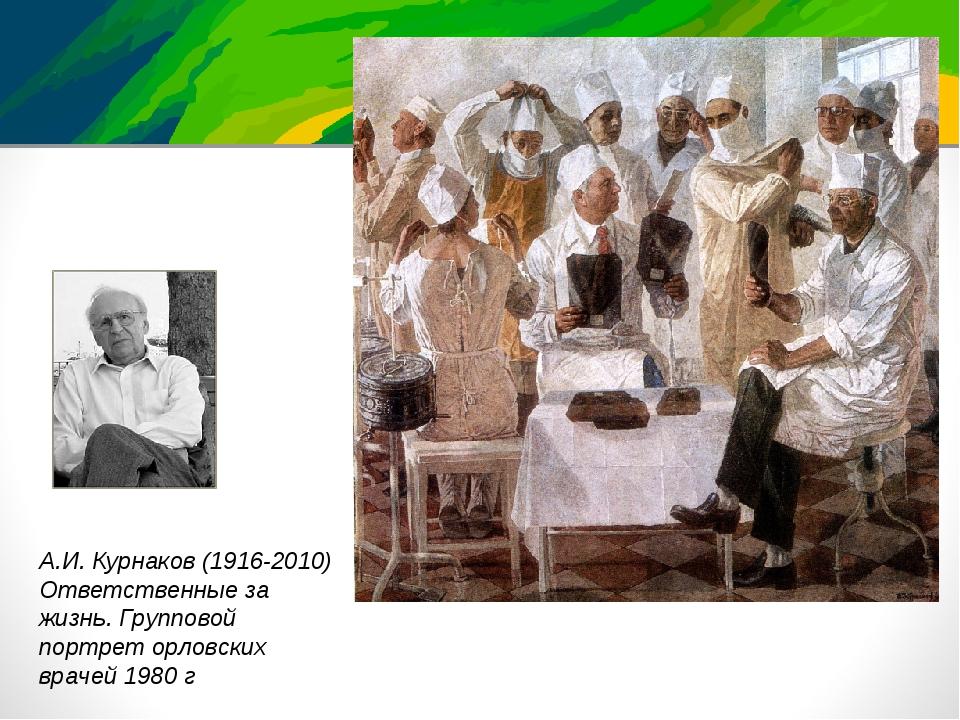 А.И. Курнаков (1916-2010) Ответственные за жизнь. Групповой портрет орловских...