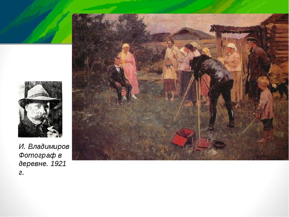 И. Владимиров Фотограф в деревне. 1921 г.