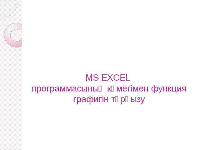 MS EXCEL программасының көмегімен функция графигін тұрғызу