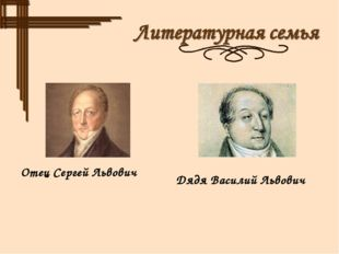 Отец Сергей Львович Дядя Василий Львович