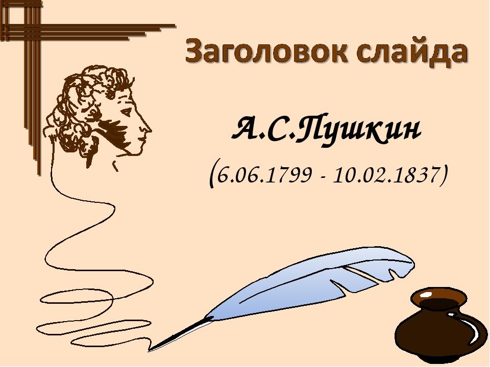 А.С.Пушкин (6.06.1799 - 10.02.1837)