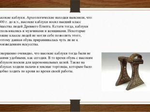 Высокие каблуки. Археологические находки выяснили, что 3500 г. до н.э., высок