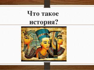Что такое история?
