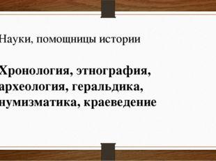 Хронология, этнография, археология, геральдика, нумизматика, краеведение Наук
