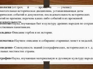 Хронология (от греч. χρόνος — время; λόγος — учение): вспомогательная историч