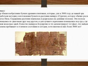 Папирус Мир обязан изобретению бумаги древним египтянам, которые, уже в 3000