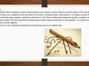 Перо С изобретением папируса перед египтянами стала задача, каким образом на