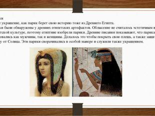 Парики Такое украшение, как парик берет свою историю тоже из Древнего Египта.