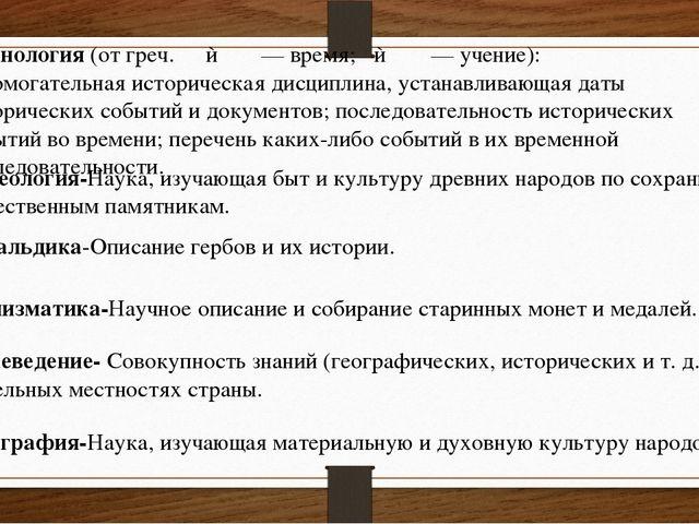 Хронология (от греч. χρόνος — время; λόγος — учение): вспомогательная историч...