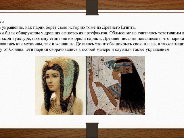 Парики Такое украшение, как парик берет свою историю тоже из Древнего Египта....
