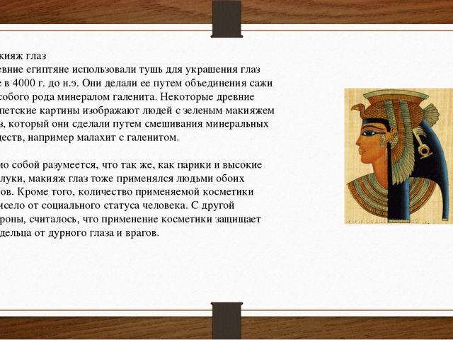 Макияж глаз Древние египтяне использовали тушь для украшения глаз еще в 4000...