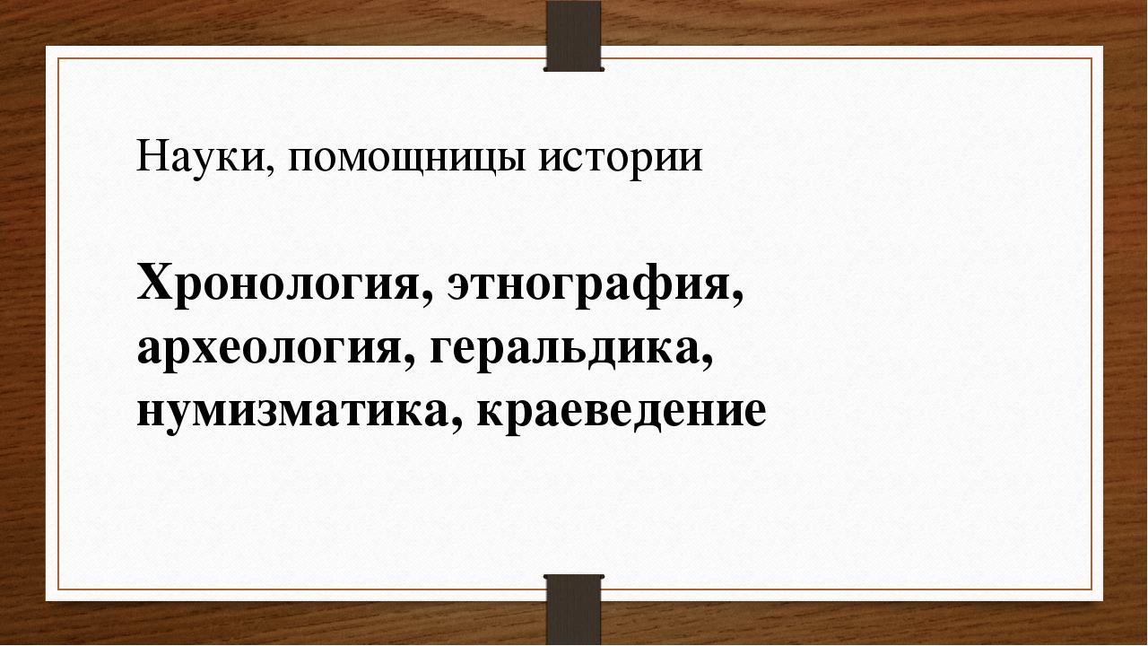 Хронология, этнография, археология, геральдика, нумизматика, краеведение Наук...