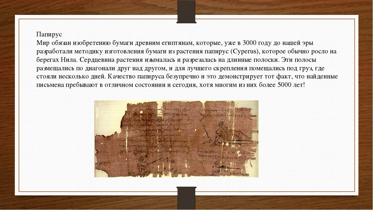 Папирус Мир обязан изобретению бумаги древним египтянам, которые, уже в 3000...