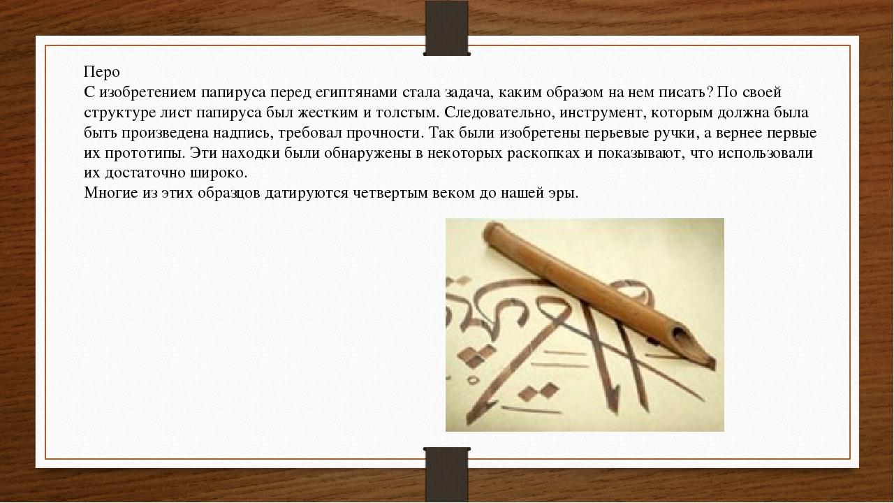 Перо С изобретением папируса перед египтянами стала задача, каким образом на...