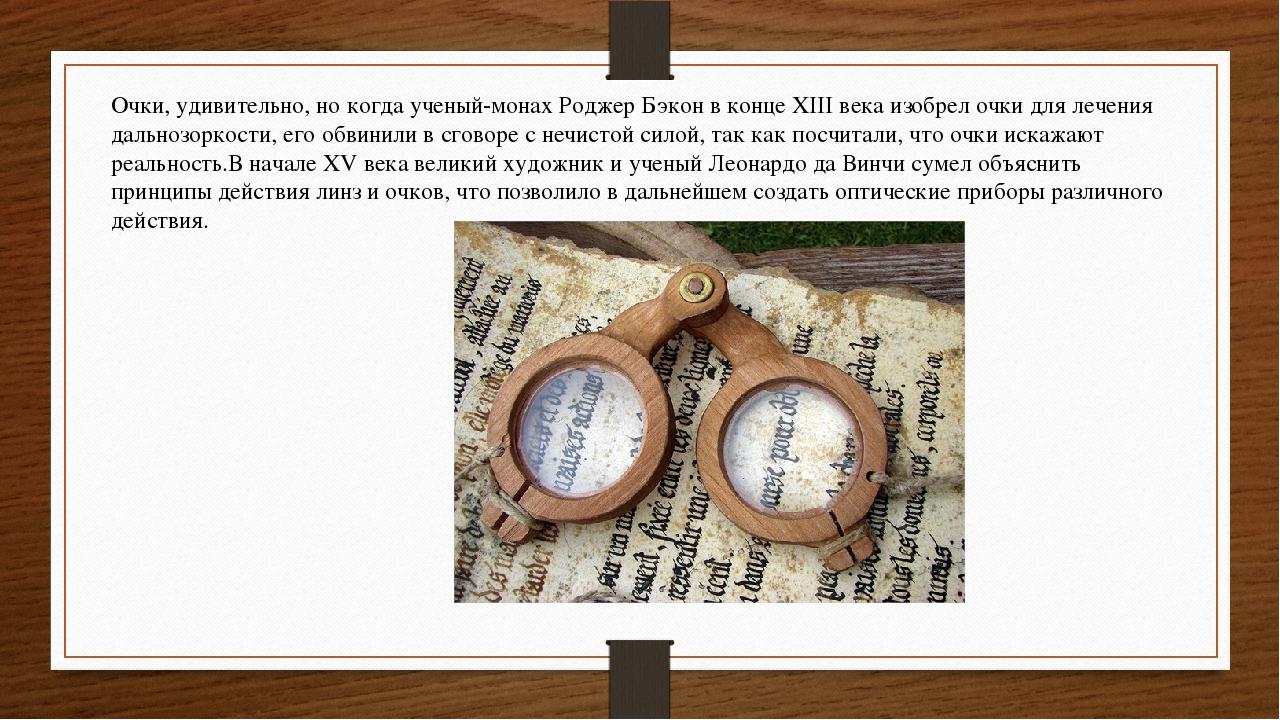 Очки, удивительно, но когда ученый-монах Роджер Бэкон в конце XIII века изобр...