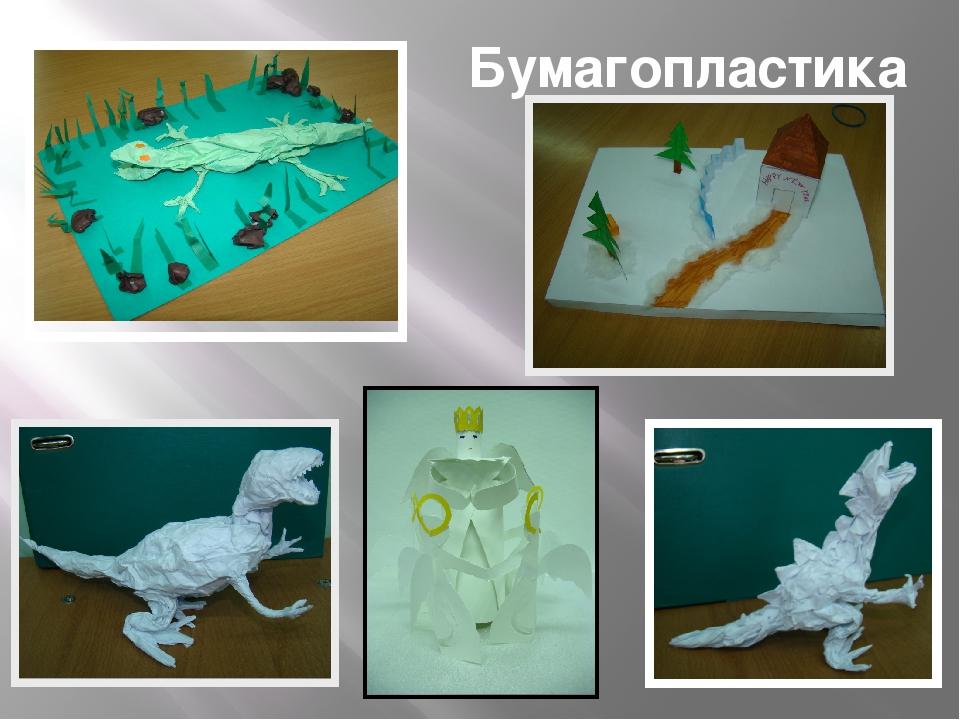 Бумагопластика