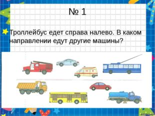 № 1 Троллейбус едет справа налево. В каком направлении едут другие машины?