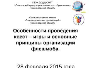 ГБОУ ДОД ЦЮНТТ «Поволжский центр аэрокосмического образования» Нижегородской