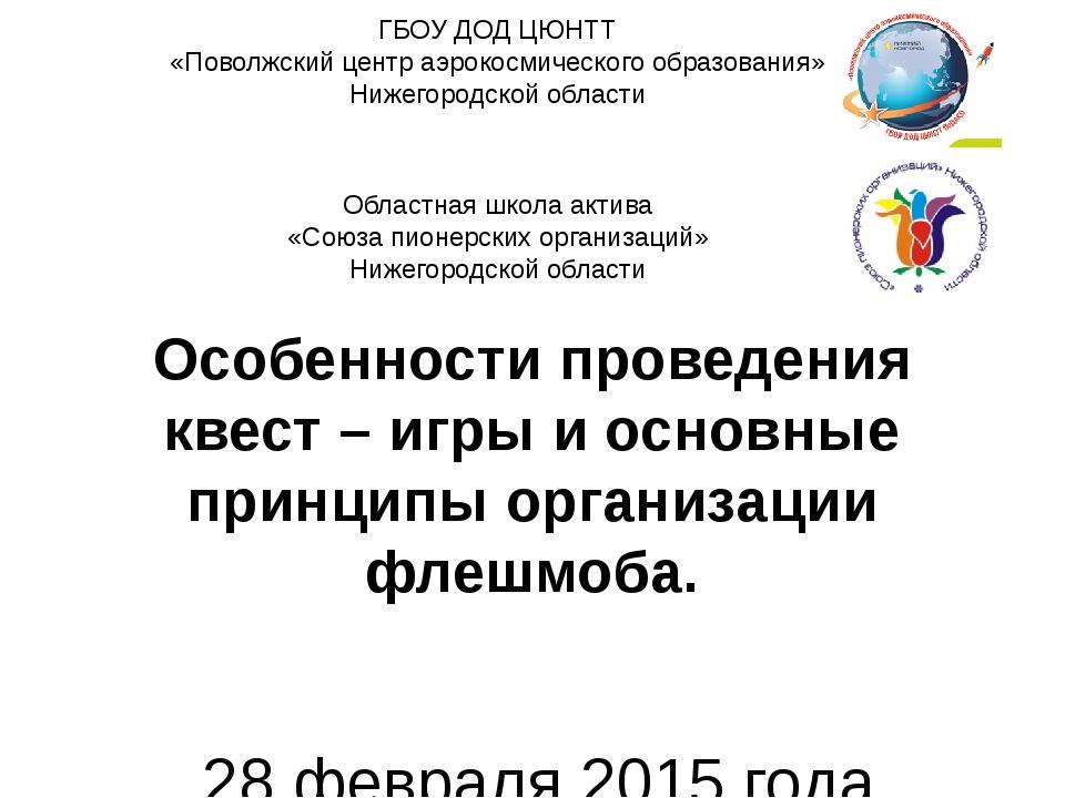ГБОУ ДОД ЦЮНТТ «Поволжский центр аэрокосмического образования» Нижегородской...