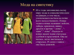 Мода на синтетику 60-е годы запомнились всему миру моды и социалистическим мо