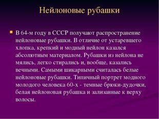 Нейлоновые рубашки В 64-м году в СССР получают распространение нейлоновые руб