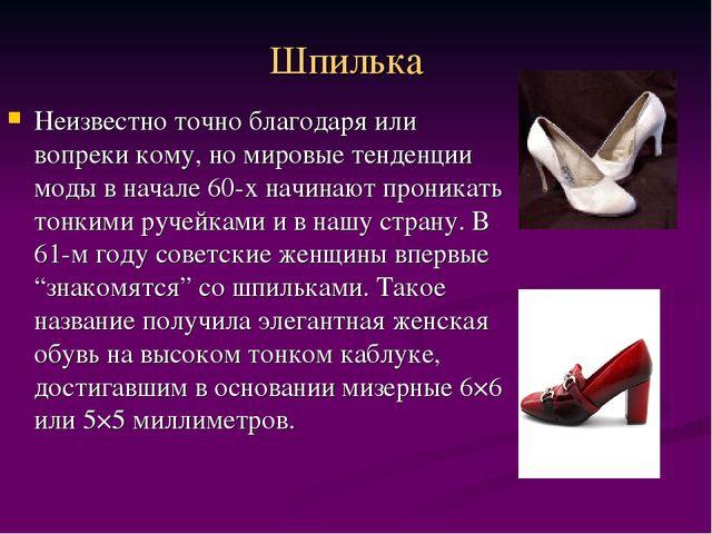 Шпилька Неизвестно точно благодаря или вопреки кому, но мировые тенденции мод...