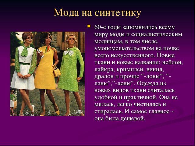 Мода на синтетику 60-е годы запомнились всему миру моды и социалистическим мо...