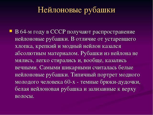 Нейлоновые рубашки В 64-м году в СССР получают распространение нейлоновые руб...