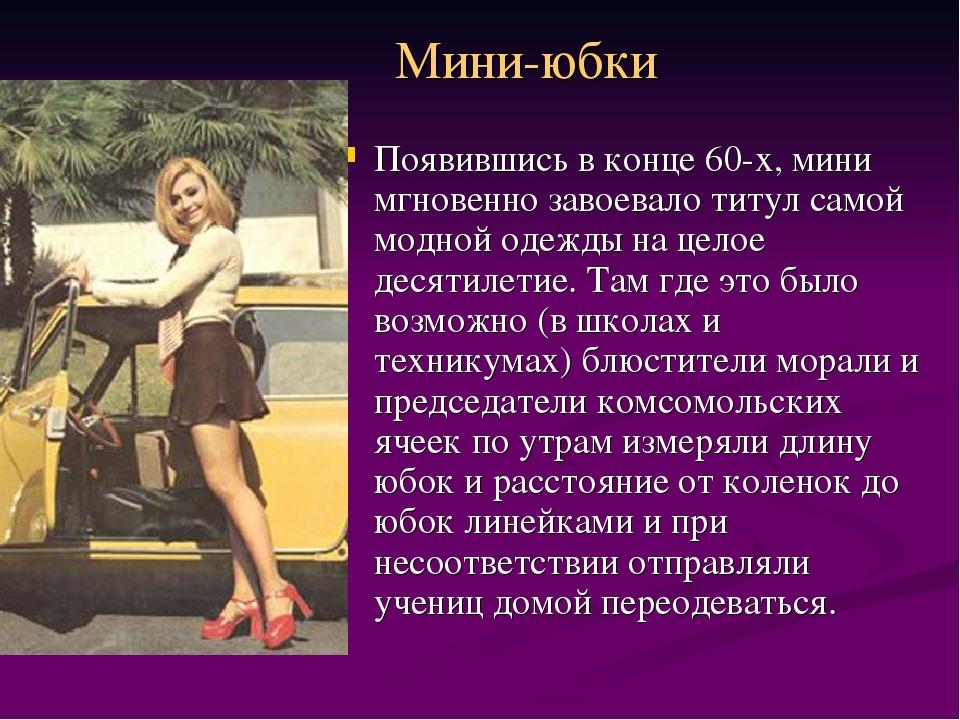 Мини-юбки Появившись в конце 60-х, мини мгновенно завоевало титул самой модн...