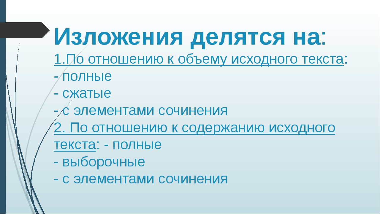 Изложения делятся на: 1.По отношению к объему исходного текста: - полные - сж...
