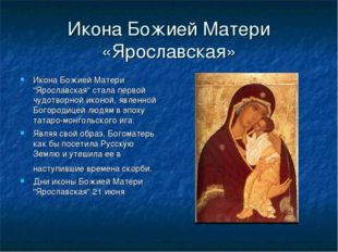 "Икона Божией Матери «Ярославская» Икона Божией Матери ""Ярославская"" стала пер"