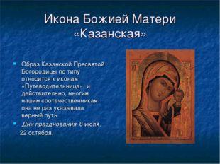 Икона Божией Матери «Казанская» Образ Казанской Пресвятой Богородицы по типу