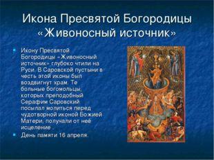 Икона Пресвятой Богородицы «Живоносный источник» Икону Пресвятой Богородицы «