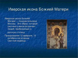 Иверская иконаБожией Матери Иверская иконаБожией Матери— покровительница