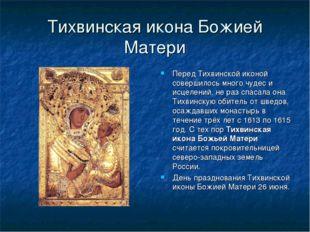 Тихвинская икона Божией Матери Перед Тихвинской иконой совершилось много чуде