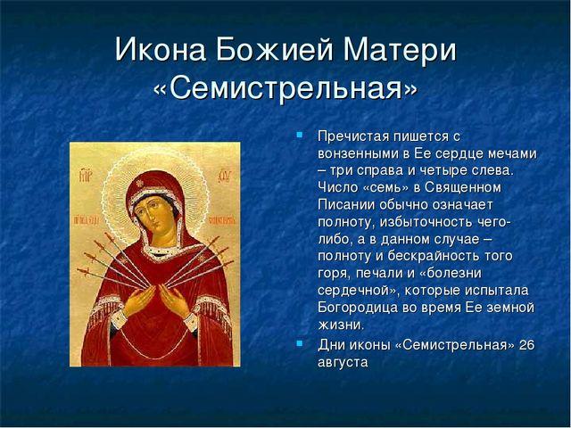 Икона Божией Матери «Семистрельная» Пречистая пишется с вонзенными в Ее сердц...