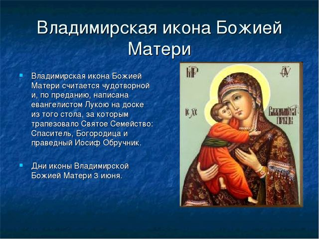Владимирская икона Божией Матери Владимирская икона Божией Матери считается ч...