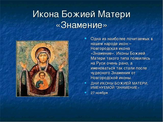 Икона Божией Матери «Знамение» Одна из наиболее почитаемых в нашем народе ико...