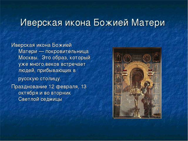 Иверская иконаБожией Матери Иверская иконаБожией Матери— покровительница...