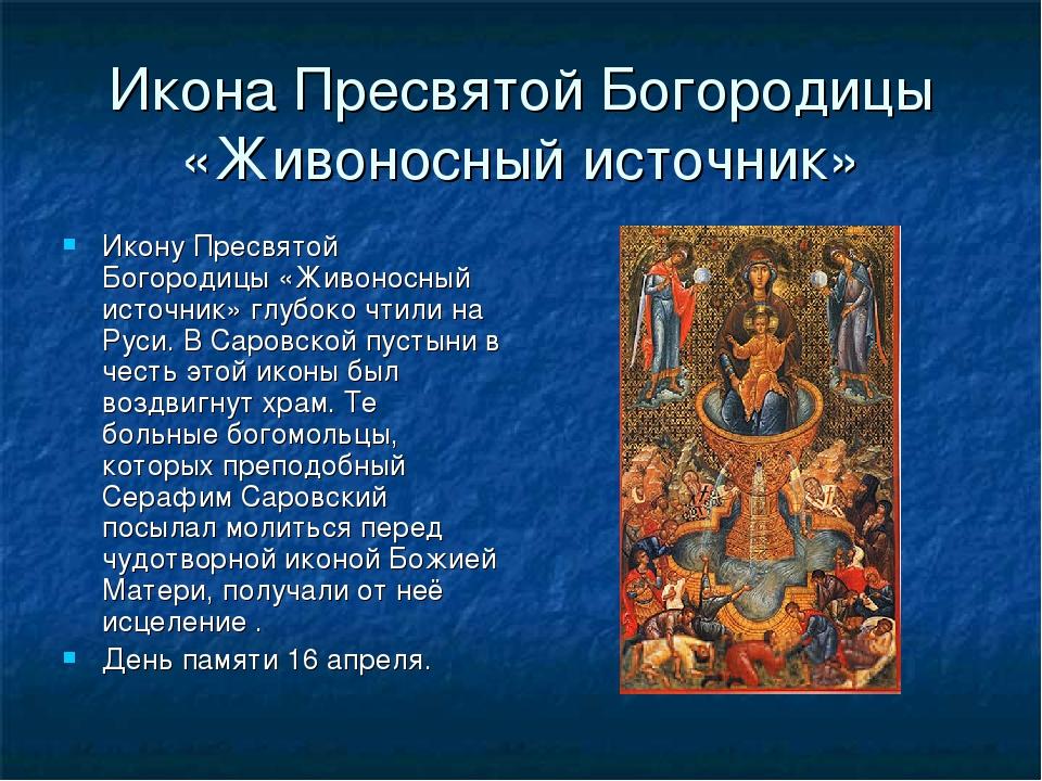Икона Пресвятой Богородицы «Живоносный источник» Икону Пресвятой Богородицы «...