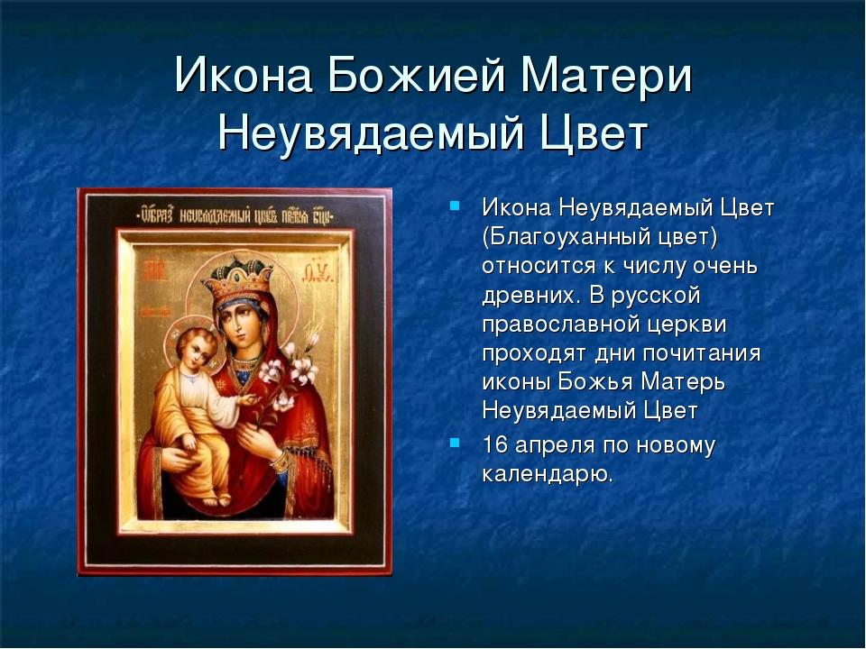 Икона Божией Матери Неувядаемый Цвет Икона Неувядаемый Цвет (Благоуханный цве...