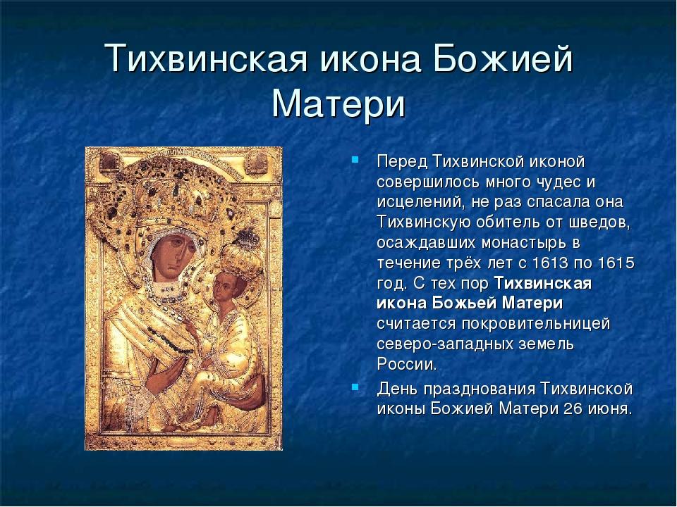 Тихвинская икона Божией Матери Перед Тихвинской иконой совершилось много чуде...