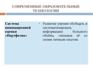 СОВРЕМЕННЫЕ ОБРАЗОВАТЕЛЬНЫЕ ТЕХНОЛОГИИ Система инновационной оценки «Портфоли