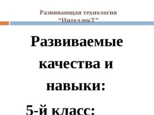 """Развивающая технология """"ИнтеллекТ"""" Развиваемые качества и навыки: 5-й класс:"""