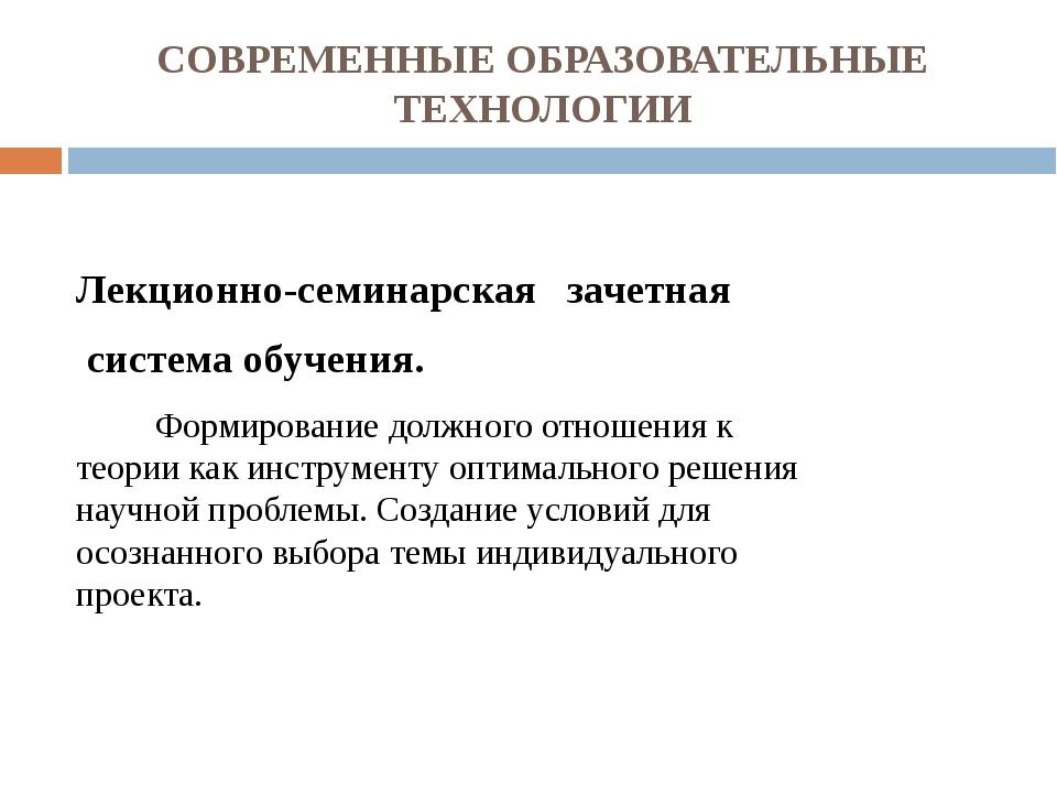 СОВРЕМЕННЫЕ ОБРАЗОВАТЕЛЬНЫЕ ТЕХНОЛОГИИ Лекционно-семинарская зачетная система...