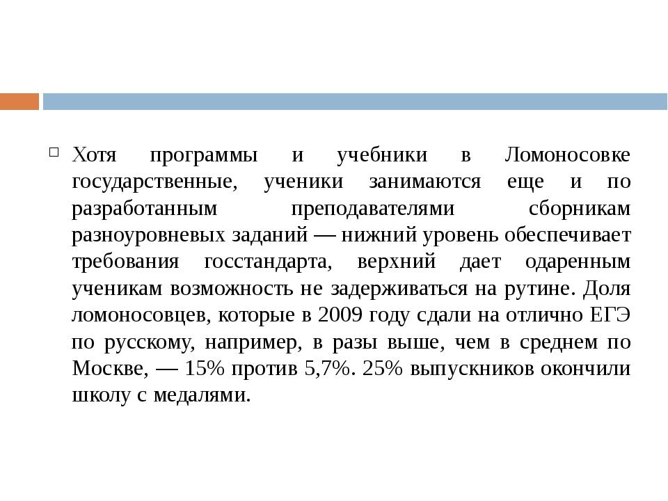 Хотя программы и учебники в Ломоносовке государственные, ученики занимаются е...