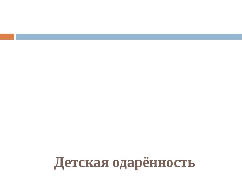 Детская одарённость мотивация + интеллект + креативность Селиванова О.Г. – к...
