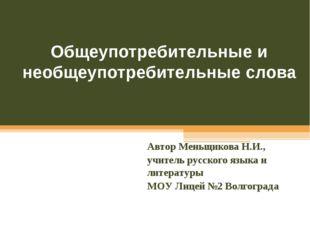 Общеупотребительные и необщеупотребительные слова Автор Меньщикова Н.И., учит