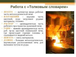 Работа с «Толковым словарем» ШАХТА — вытянутая вверх рабочая часть металлурги